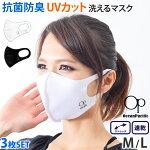 OP(オーピー)マスク洗える冷感UVカット布マスクひんやりワイヤー入り立体マスククールマスク大人用スポーツ3枚組男女兼用大きめ小さめ990301M/Lゆうパケット送料無料返品交換不可