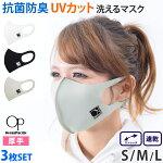 OP(オーピー)マスク洗える冷感UVカット布マスクひんやり立体マスククールマスク大人用スポーツ3枚組男女兼用大きめ小さめ990312S/M/Lゆうパケット送料無料返品交換不可