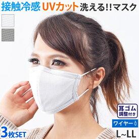 20%OFFクーポン配布中! マスク 洗える 大きめ メンズ レディース 接触冷感 夏用 布マスク UVカット ワイヤー入り 調節 耳かけゴム調整可能 ひんやり 大人用 水着素材 3枚セット 速乾 洗えるマスク 白 男女兼用 mask10 M/L/LL(XL) ゆうパケット送料無料 返品交換不可[50c]