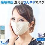 マスク洗える冷感UVカット布マスク夏用ひんやりワイヤー入り耳かけゴム調整可能調節クールマスク大人用3枚組男女兼用大きめ小さめmask11M/L/LL(XL)ゆうパケット送料無料返品交換不可
