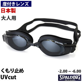 SPALDING(スポルディング) 大人用 度付き スイムゴーグル 日本製 ゴーグル UVカット くもり止め 近視用 ゴーグル 水中メガネ 水中眼鏡 フィットネス 水着 関連小物 スイミング 男女兼用 レディース メンズ SPS-103 sps103 ゆうパケット送料無料
