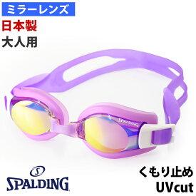 SPALDING スポルディング 大人用 ミラーレンズ スイムゴーグル 日本製 ゴーグル UVカット くもり止め ミラーゴーグル 水中眼鏡 フィットネス 水着 スイミング 男女兼用 レディース メンズ ミラー加工 SPS-140M sps140m ゆうパケット送料無料