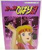 [OFF优惠券准备♪]★停止!! hibarikun!DVD-BOX☆回忆的动画程序库第26集◎!也免货到付款手续费!