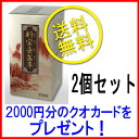 Kanzou-hin-2000