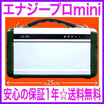 [★割引クーポン使えます♪]★エナジープロmini(PIF正規品)LB-200◆家庭用蓄電池 太陽光対応 大容量♪◎送料無料!※メーカー直送品のため、お支払いはクレジットカード決済のみとなります。