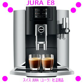 [★クーポン使えます♪]★JURA ユーラ E8★ユーラ社の最高傑作の全自動コーヒーマシン◎送料無料!JURA社のテクノロジーを結集♪★ワンタッチで豊富なメニューを提供できます♪エスプレッソもカプチーノもワンタッチ!