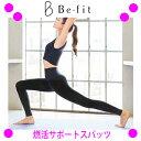 [★OFFクーポン使えます♪]★新発売!Befit ビーフィット 燃活サポートスパッツ☆エルローズ正規品★光電子(R)使用で…