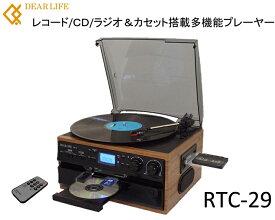 [★割引クーポン使えます♪]★レコード+CD+ラジオ&カセット搭載多機能マルチプレーヤー RTC-29☆安心のディアライフ正規品♪★1台でマルチに再生!SD/SDHC・USBメモリへのMP3形式での簡単録音♪☆送料無料!