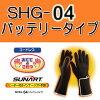 加熱器手包被在依偎 (電池型) SHG-04 (加熱內心柔軟的手套無繩) < 爪子餐具 > [動漫/漫畫]:!