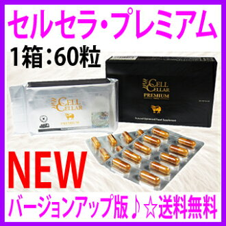 ★ ☆ Cercel placenta ( CELL CELLAR ) ☆! Cash on delivery fee is free! ★ Cercel is 2.5 times that of traditional sheep placenta, placenta containing grain 20,000 mg ♪ [store]