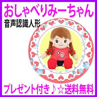 [クオカード500円プレゼント♪][★割引クーポン使えます♪]★ おしゃべりみーちゃん ☆★ 音声認識人形■送料無料4歳のかわいい女の子の声でお話し♪時間も教えてくれます♪ 「レビューもぜひ♪」【あす楽対応】
