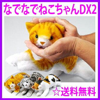 [★OFFクーポン配布対象店♪]★なでなでねこちゃんDX2◎送料無料!柔らかい毛をなでなですると「にゃ〜ぉ」♪本物の猫の声を録音していたり、形も本物そっくりで可愛いぬいぐるみ♪【あす楽対応】