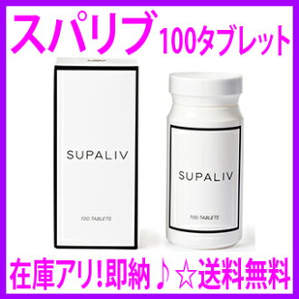 "★ ☆ sparve SUPALIV ☆ ★ spare b 100 tablet ' sake, enjoy! The next day good mood! ""Switzerland was born in vitamin & supplement! ( alcohol prevention supplement ) ◎! [Store]"