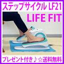 Step-lf21-hin
