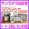 [OFF coupons available!] ★ sanramera 600 W / white ◎! COD fee is free! ★ genuine manufacturer. 5-year warranty for peace of mind! far-infrared Panel heaters sanramera