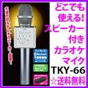 Tky-66-hin