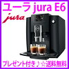 [up to 500 yen discount coupon] all automatic drinks machine ◎! of the highest peak of ★★ ユーラ company All automatic drinks machine ♪★ barista quality that is as good expected in one-touch anytime to realize barista quality on a table♪