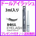 Doll eye hin