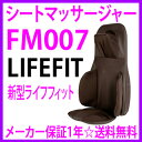 Fm007 hin