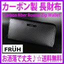 [★最大500円OFFクーポン♪]★FRUH リアル カーボン ラウンドジップウォレット長財布☆漆黒を纏ったFRUHの新作財布は…