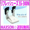 ★ ☆ will be shoes shoe deodorizing disinfecting dryer • • MAXSON SS-300N.! COD fee is free! See also reviews take a look at. ""
