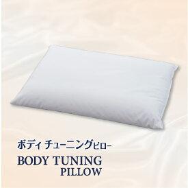 【ボディチューニングピロー】 整体師 監修 エアトラス素材 抜群の寝返り ぐっすり まくら 枕 安眠 快眠 寝具 リラックス枕 まくら 肩こり選べる高さ ムレにくい 安定感 洗える