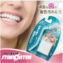 歯 ホワイトニング【デンタルホワイトプロ ステインキャッチ】自宅で簡単オーラルケア 歯を本来の白さへ ステイン除去…