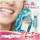歯 ホワイトニング【デンタルホワイトプロ ステインキャッチ クリーナーセット】自宅で簡単オーラルケア 歯を本来の白さへ ステイン除…