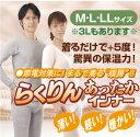 東洋紡の発熱素材エクス使用あったか肌着【らくりんあったかインナー上下セット:M.L.LLサイズ】