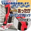 テーピング【らくりんあったかテーピングスパッツ10分丈】膝痛 関節痛 歩行をサポート 骨盤 シェイプアップ 冬でもあったか テーピング…