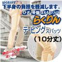 【らくりん:テーピングスパッツ10分丈】テーピングスパッツ 膝痛 関節痛 着圧 サポート むくみ防止 シェイプアップ効果 腰痛 歩行サポ…