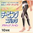 【らくりんテーピングスパッツ アクティブファイン:10分丈】骨盤サポート スパッツ 10分丈 膝痛サポーター 腰痛 姿勢 矯正 サポート …