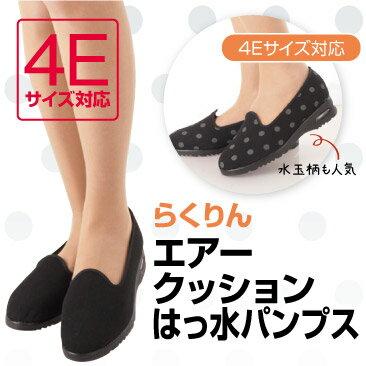 4E ワイズ【国産らくりん4Eエアークッションはっ水パンプス_59441】疲れにくいエアソール 撥水 日本製 国産