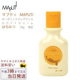 MAPUTI マプティ オーガニックフレグランス ホワイトクリーム HONEY ver. 50ml デリケートゾーン用クリーム