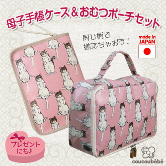 Maternity record book case & diaper porch set coucoubebe <pink cat> (Daddy monotone diaper bag baby wipes man cat cat made in North European delivery celebration outing Japan)