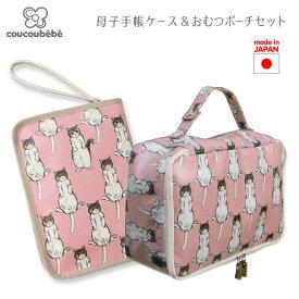 母子手帳ケース&おむつポーチセット coucoubebe <ピンク キャット>(北欧 出産祝 お出かけ 日本製 おむつバッグ おしりふき ねこ 猫 汚れにくい )