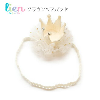 [double P5 in a mom percent entry] Lien de famille crown headband [リヤンドファミーユ] (child headdress hair accessories present wedding ceremony titivation crown taking a ceremonial photograph gift of the gift hair ornament headband baby gift woman)