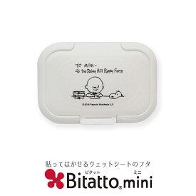 【 スヌーピー 】ビタットミニ<STUDY スタディ>(SNOOPY 蓋 ふた おしりふき ウェットティッシュ 除菌シート Peanuts Bitatto mini)