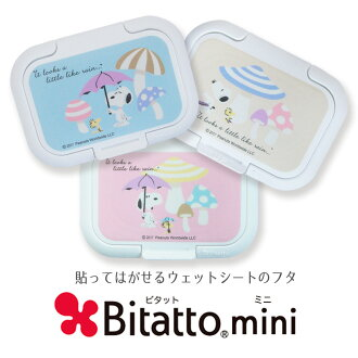[in a mom percent entry point 5 times] ≪≫ ビタットミニ Bitatto mini <rain blue / pink / yellow> (SNOOPY lid cover baby wipes wet tissue cleaner opening and shutting umbrella mushroom light blue peach beige Peanuts)