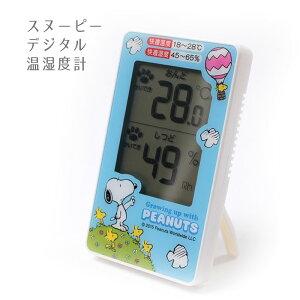 スヌーピー(SNOOPY)デジタル温湿度計 温度計 湿度計 壁掛け スタンド 新生児 ベビー 赤ちゃん 子供 出産準備 健康管理 キャラクター 出産ギフト プレゼント 環境 快適