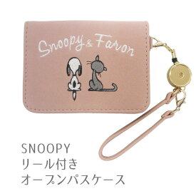 スヌーピー & ファーロン オープンパスケース リール付き (SNOOPY FARON ピンク ICカード 合皮 定期 Peanuts)