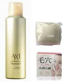 【送料無料】 クオレ AXI スパークリングスパシャンプー 170g 洗顔石鹸付き