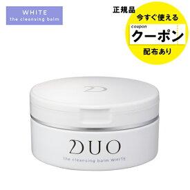 【全品共通15%クーポンあり】DUO デュオ ザ クレンジングバーム ホワイト<D.U.O./デュオ>【正規品】【ギフト対応可】
