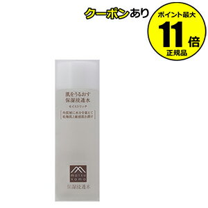 【全品共通20%クーポンあり】肌をうるおす 保湿浸透水 モイストリッチ<松山油脂> 【正規品】