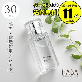 【全品共通15%クーポンあり】HABA スクワラン 30ml<HABA/ハーバー(ハーバー研究所)>【正規品】