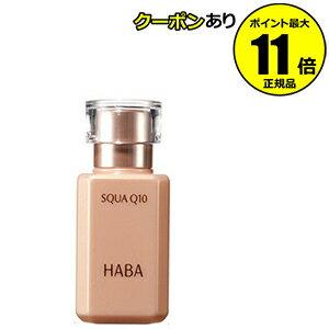 【全品共通15%クーポンあり】HABA スクワQ10 30ml<HABA/ハーバー(ハーバー研究所)>【正規品】