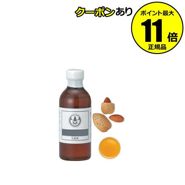 【全品共通15%クーポンあり】スイートアーモンドオイル 250ml<生活の木 アロマ>【正規品】