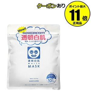 【全品共通15%クーポンあり】ホワイトマスクN