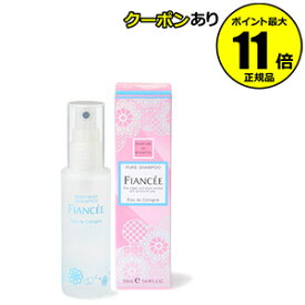 【全品共通15%クーポンあり】フィアンセ ボディミストピュアシャンプーの香り