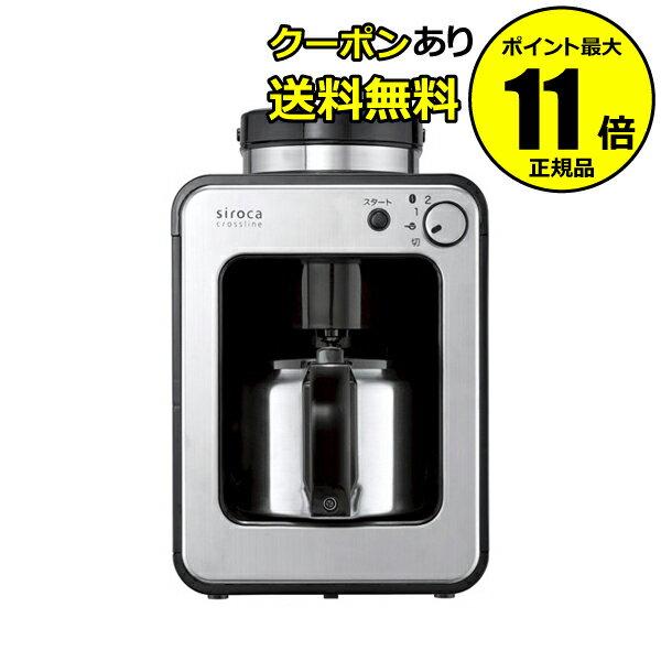 【全品共通25%クーポンあり】siroca 全自動コーヒーメーカーSTC−501 シロカ 【正規品】